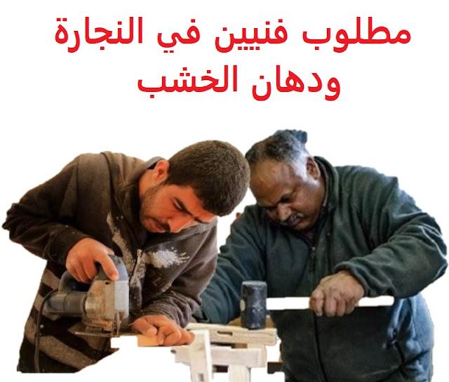 وظائف السعودية مطلوب فنيين في النجارة ودهان الخشب