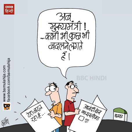 anandi ben, gujrat elections, cartoons on politics, indian political cartoon, narendra modi cartoon, bjp cartoon, bbc cartoon, hindi cartoon