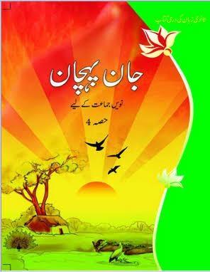 Jaan pehchan urdu book class 7 solutions