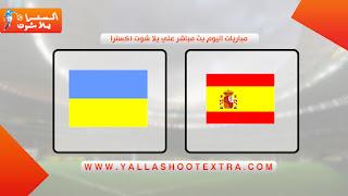 مشاهدة مباراة اسبانيا واوكرانيا اليوم 13-10-2020 في دوري الأمم الأوروبية
