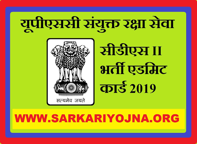 upsc combined defence service cds ii final result 2019 #upsc,cds 2019,upsc cds 2 admit card