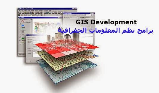 برامج نظم المعلومات الجغرافية