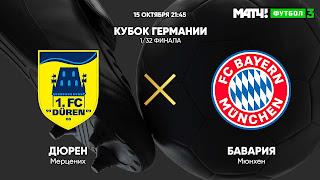 Дюрен — Бавария: прогноз на матч, где будет трансляция смотреть онлайн в 21:45 МСК. 15.10.2020г.