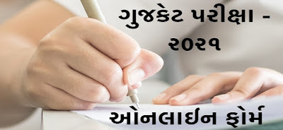GSEB GUJCET Hall Ticket Download