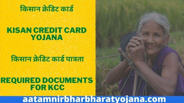 किसान क्रेडिट कार्ड | Kisan Credit Card Yojana, KCC in Hindi, Kisan Credit Card, किसान क्रेडिट कार्ड पात्रता, Required Documents For KCC