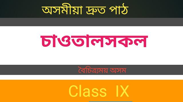 Chaoutaalhokol - Boisitramai Axom - Class IX [ চাওতালসকল ( চাওতালী ভাষা আৰু সাহিত্য গৱেষণা কেন্দ্ৰ )- বৈচিত্ৰ্য়ময় অসম -নৱম শ্ৰেণী ]