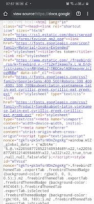 Cara Melihat Token Password Google Form di Android