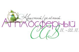 Атмосферный CAS. Красный/зеленый.