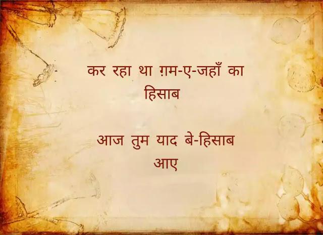 Faiz ahmed faiz hindi