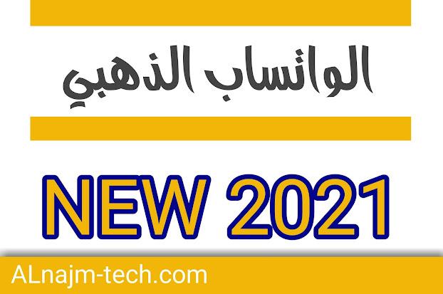 تنزيل واتساب الذهبي تنزيل الواتس الذهبي اخر اصدار 2021 - تحميل واتساب الذهبي الجديد