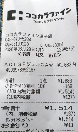ココカラファイン 逗子店 2020/6/29 のレシート