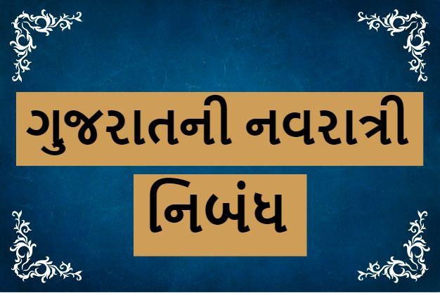 """""""ગુજરાતની નવરાત્રી"""" નિબંધ કઈ રીતે લખવો?"""