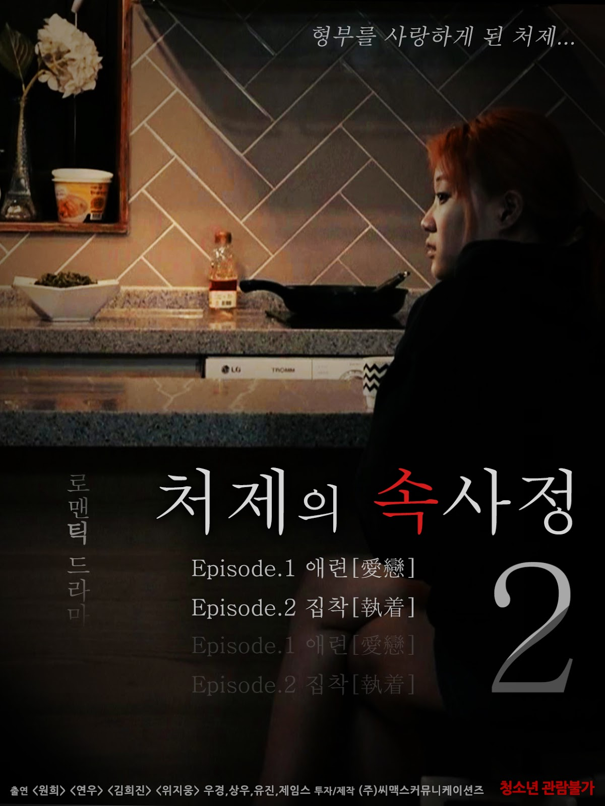 The Sister in Law Affairs 2 Full Korea Adult 18+ Movie Online