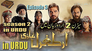 Dirilis Ertugrul Season 2 Episode 3 Urdu Dubbed HD