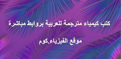 مجموعة من كتب الكيمياء مترجمة للغة العربية بصيغة pdf