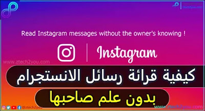 read-instagram-messages-without-seen