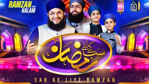 Hafiz Tahir Qadri Sab ky Liye Ramzan Lyrics - Song Download