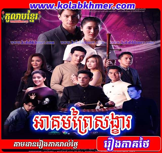 Akom Prey Songkhar