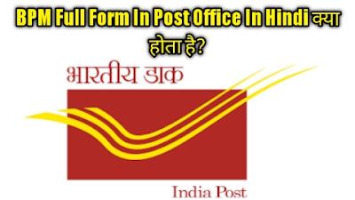 BPM Full Form In Post Office In Hindi में क्या होता है