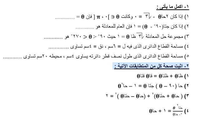 مراجعة رياضيات للصف الأول الثانوي ترم ثاني