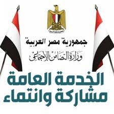 التقديم للخدمة العامة خريجى 2019 النيابة العامة والادارية وجهاز حماية المستهلك وبنك مصر التقديم الان