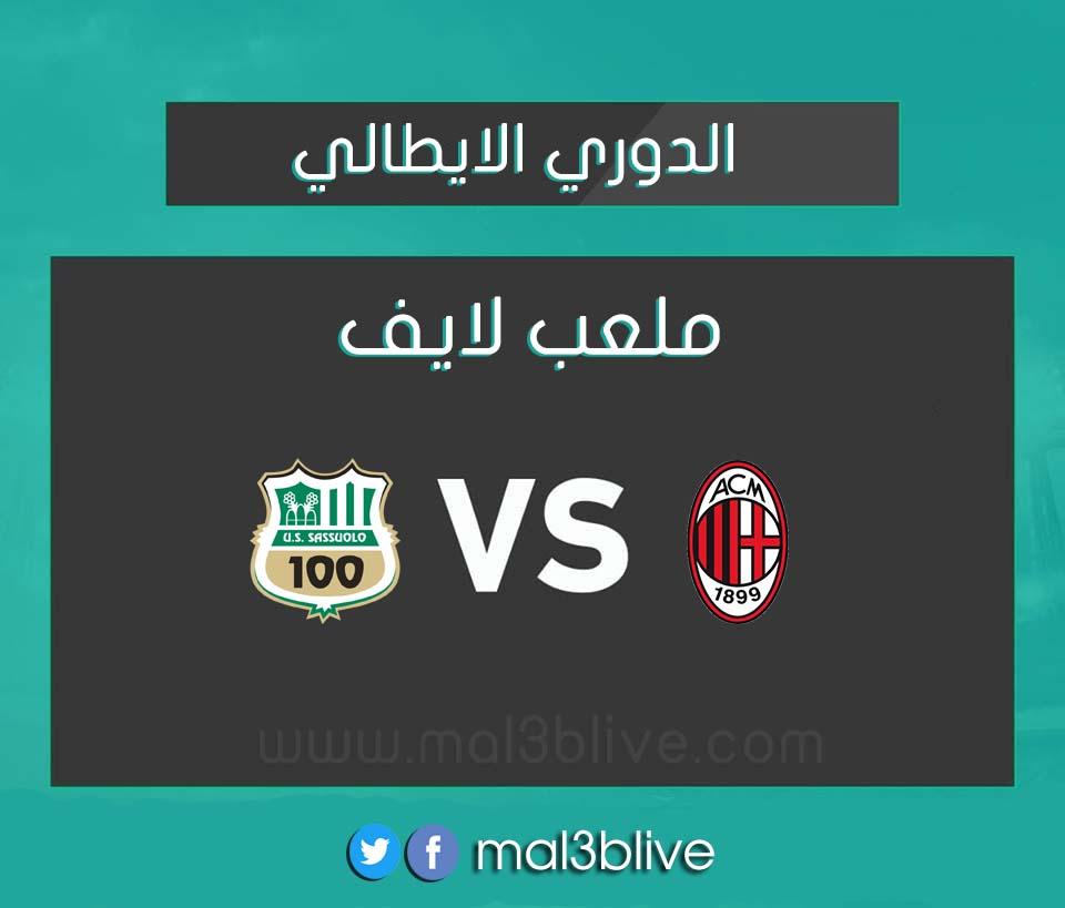 مشاهدة مباراة ميلان وساسولو بث مباشر اليوم الموافق 2021/04/21 في الدوري الايطالي