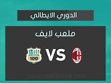 نتيجة مباراة ميلان وساسولو اليوم الموافق 2021/04/21 في الدوري الايطالي