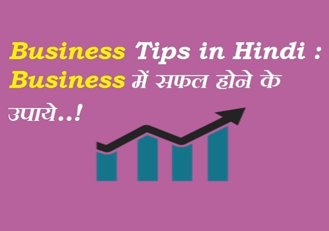 Business Tips in Hindi - Business me safal hone ke upay