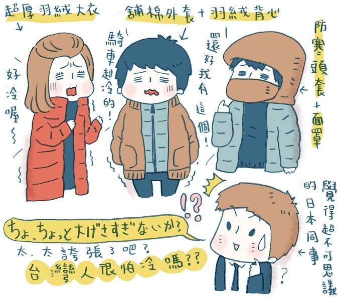 《日本人保暖這樣穿》