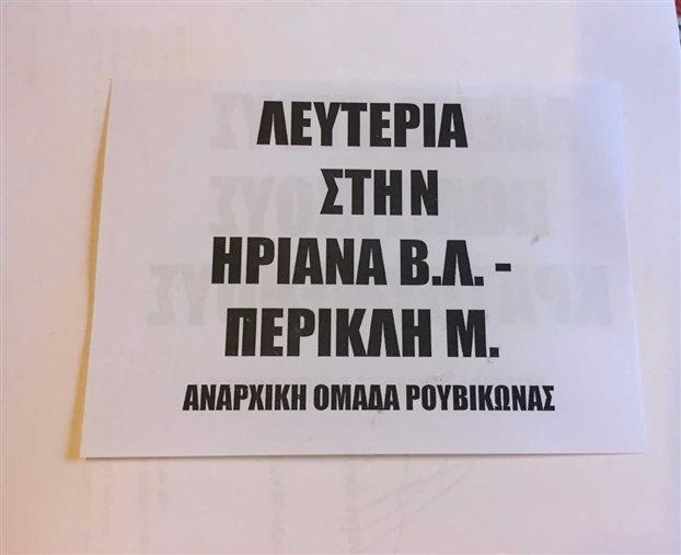 Εισβολή της αναρχικής ομάδας «Ρουβίκωνας» στην Βουλή