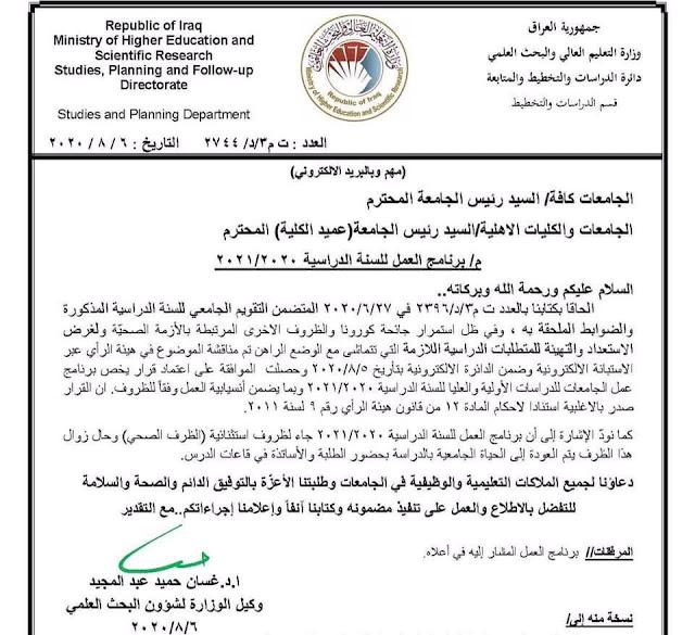 وزارة التعليم تعلن برنامج عمل الجامعات ومسارات التعليم المدمج للعام الدراسي المقبل؟