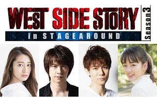 Sakurai Reika 'Wide West Story' season 3 details