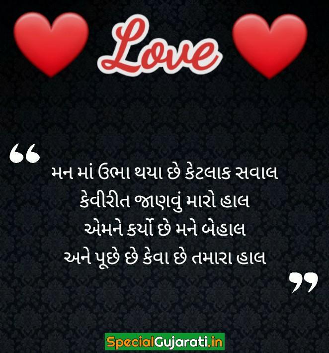 gujarati shayari love photo