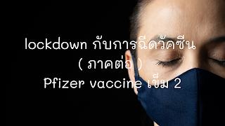 lockdown กับการฉีดวัคซีน ( ภาคต่อ ) Pfizer vaccine เข็ม 2