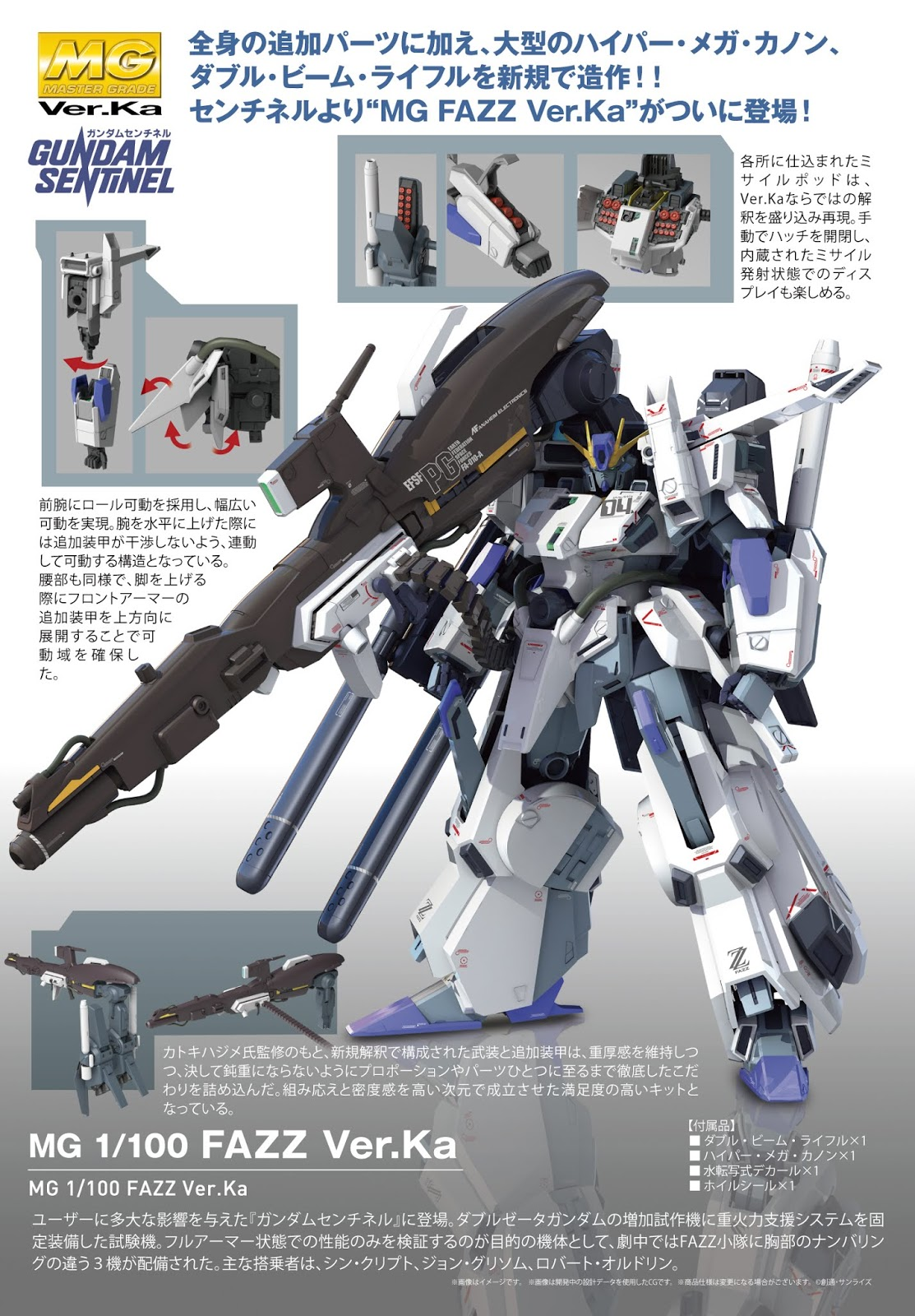 Image result for mg fazz gundam ver ka