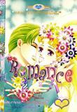 ขายการ์ตูนออนไลน์ การ์ตูน Romance เล่ม 17
