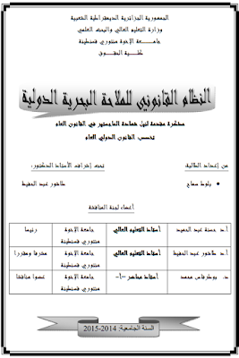 مذكرة ماجستير : النظام القانوني للملاحة البحرية الدولية PDF