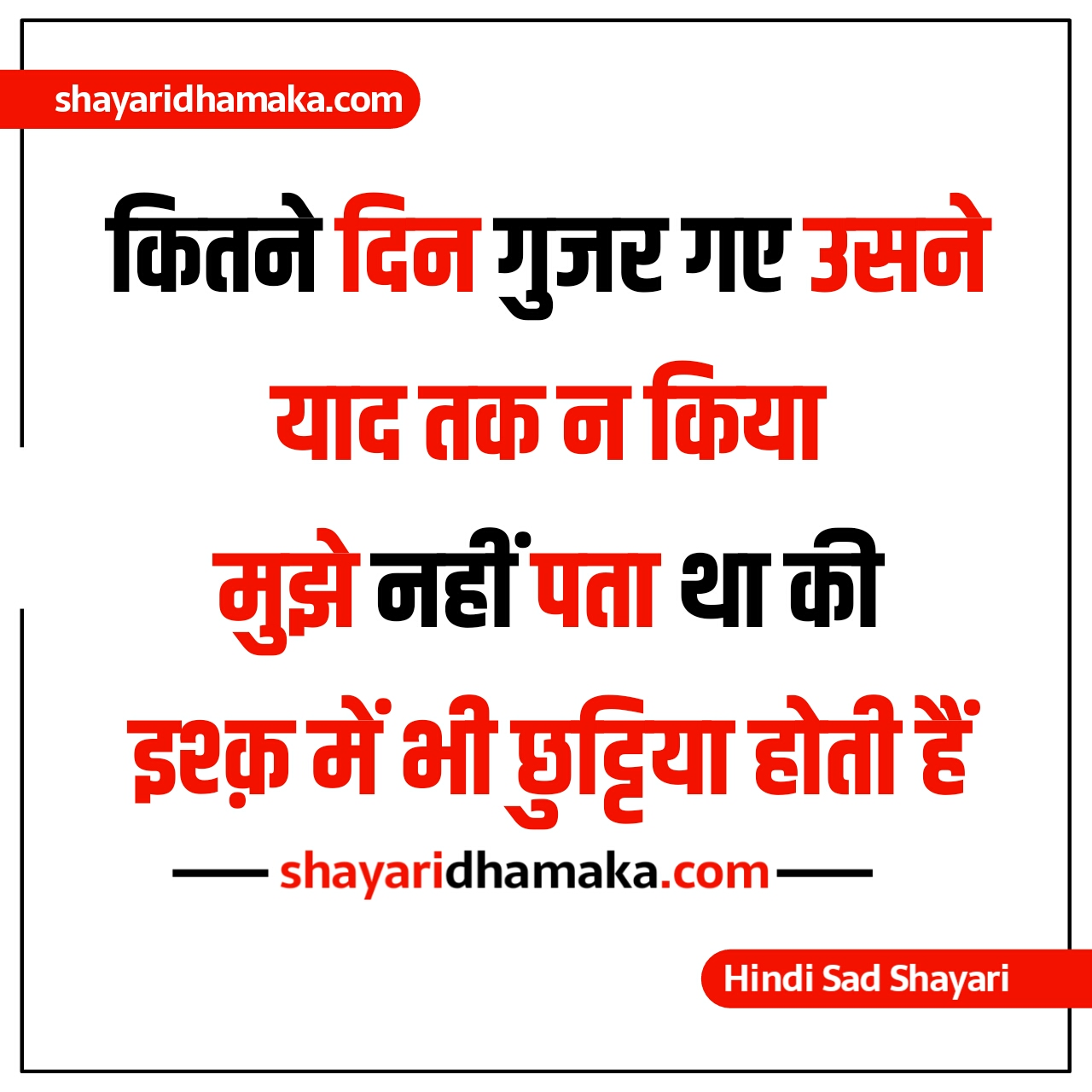 कितने दिन गुजर गए उसने - Hindi Sad Shayari