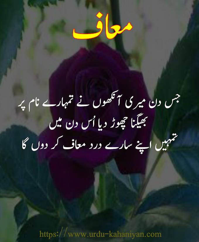 Amazing Quotes   Urdu Quotes   Motivational Quotes   intresting Quotes     Quotes in urdu   Life changer Quotes