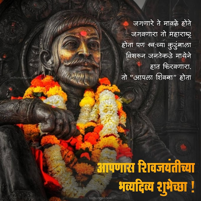 shivjayanti free banners