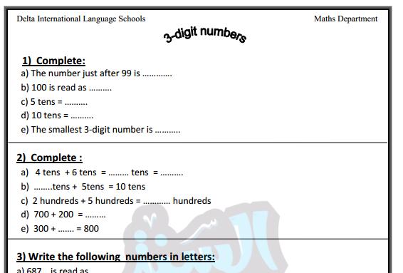 مذكرة ماث لمدارس اللغات
