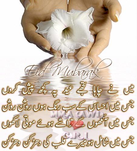 New eid mubarak poetry in urdu with high quality images crazy kis simt se aao ge eid par itna to bta do main aaaj se hi bichaa dun us raah pe nigaahen raahon ki yeh shaam aur yaadon ka yeh samaa apni aankhon m4hsunfo
