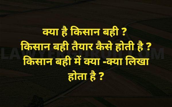 kisan bahi क्या है किसान बही ? किसान बही तैयार कैसे होती है ? किसान बही में क्या -क्या लिखा होता है ?