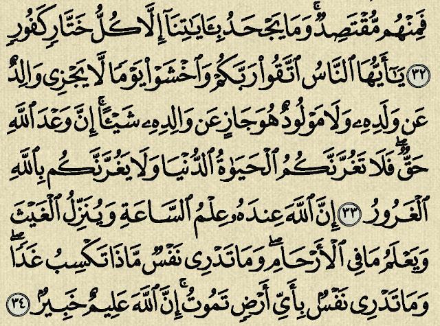 شرح وتفسير سورة لقمان Surah Luqman (من الآية 29  إلى الآية 34 )