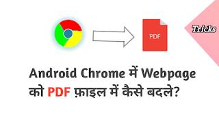 android%2Bchrome%2Bme%2Bwebpage%2Bko%2Bpdf%2Bfile%2Bme%2Bkaise%2Bbadale