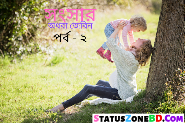 Bangla Golpo (সংসার) Romantic Love Story | Bangla Story