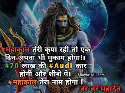 Mahakal Status Images