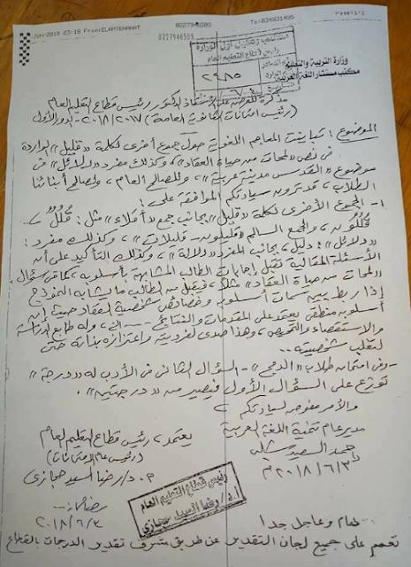 تعديل نموذج تصحيح اجابة اللغة العربية للثانوية العامة