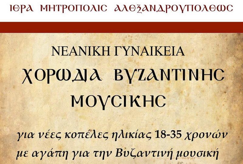Δημιουργία Νεανικής Γυναικείας Χορωδίας Βυζαντινής Μουσικής στην Αλεξανδρούπολη