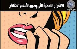 الاضرار الصحية التي يسببها قضم الاظافر